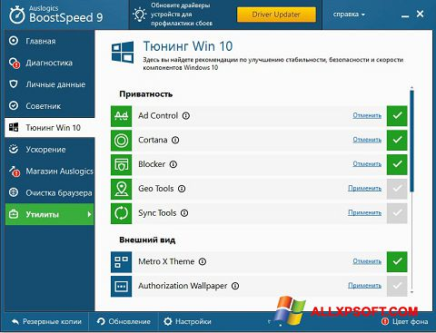 Screenshot Auslogics BoostSpeed Windows XP