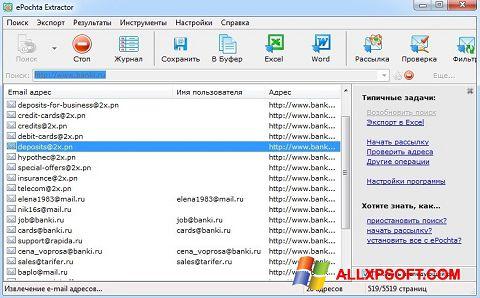 Screenshot ePochta Extractor Windows XP