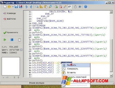 Screenshot Clickermann Windows XP