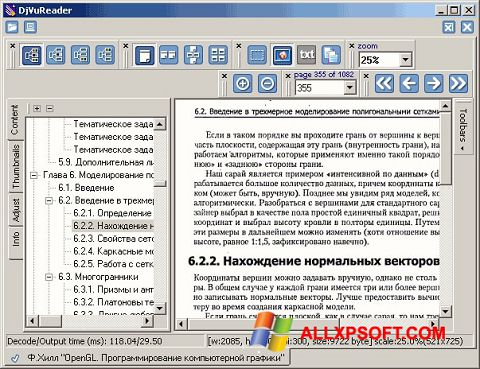Screenshot DjVu Reader Windows XP