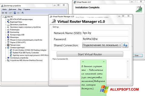 Screenshot Virtual Router Manager Windows XP